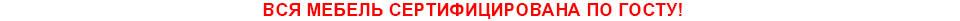 ПРАВДА-МЕБЕЛЬ.РФ